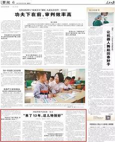 维吾尔族谚语讲团结