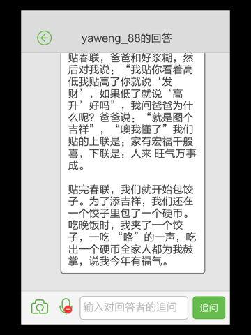 写作文快乐的春节200字