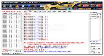 易速重庆时时彩计划软件 重庆时时彩预测工具 V1.9 中文版软件下载