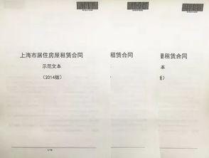 落沪办理租赁合同网签与备案全流程