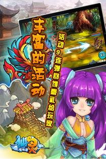 仙灵神域手游下载 仙灵神域游戏下载v1.0.0 安卓版 2265手游网