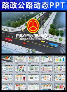 高速公路管理基本法律法规补胎