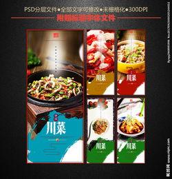 粤川菜展143  中国排名前100的名菜