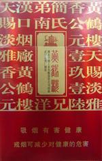 黄鹤楼雅金香(黄鹤楼雅香金硬盒价格)