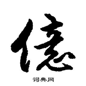 傅山书法(书法家傅山用过的带有)