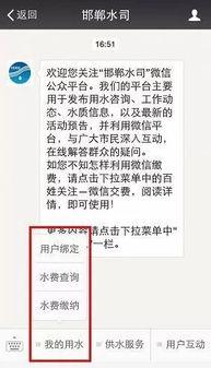 邯郸自来水公司可以微信缴纳水费了