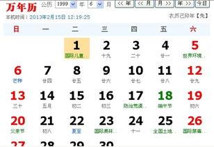 新历6月1号是什么星座_农历6月1是什么星座