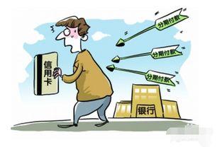 信用卡最低还款和信用卡分期怎么申请