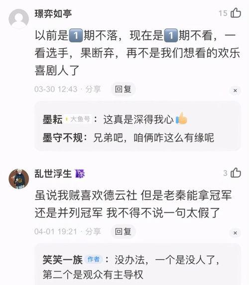 喜剧人最争议冠军秦霄贤,舞台表现无亮点,宋晓峰帅就够了