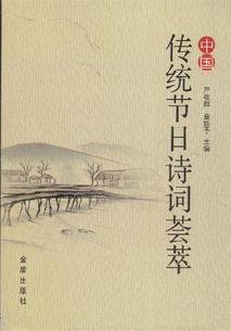 中国节日有关诗词