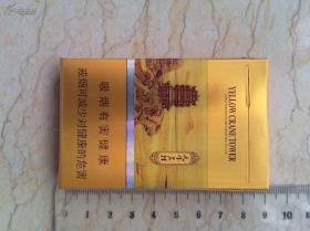 细黄鹤楼(最细的黄鹤楼香烟多少钱盒)