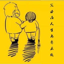 想爸妈的句子说说心情短语