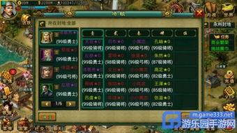 新三国争霸兵种搭配 兵种搭配的作用 游戏吧手游网