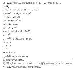 一元二次方程应用题 面积,趣味问题