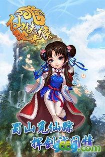 仙侠奇缘手机版下载 仙侠奇缘安卓版下载 9669手游网