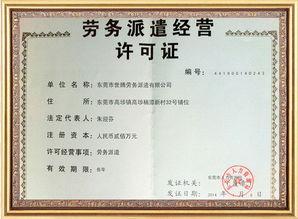 劳务派遣经验许可证