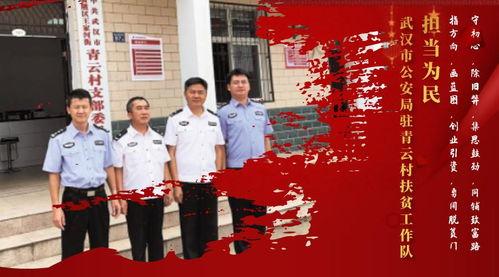 首批驻村干部周银启、吴昊、朱美乐进驻.