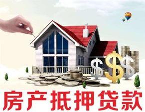 房产抵押贷款年利率(2019年房产抵押贷)