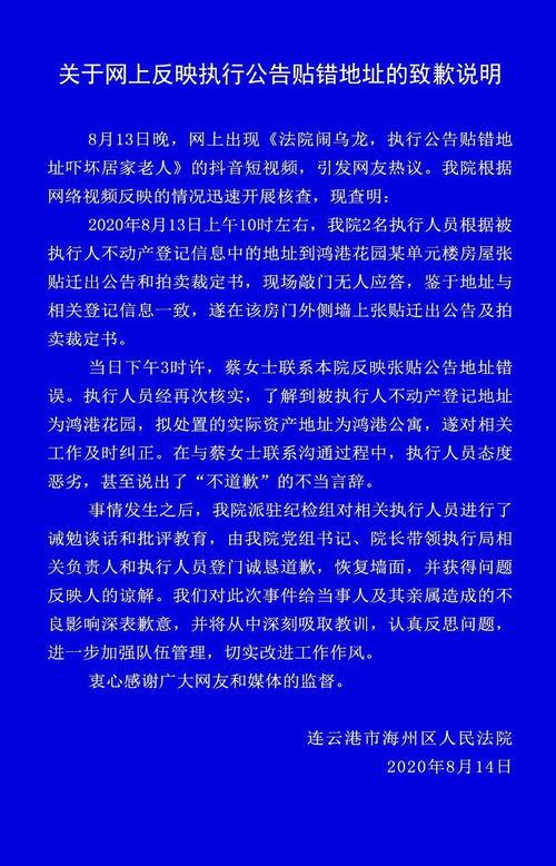 江苏连云港法院工作人员贴错拍卖裁定书称不道歉,被诫勉谈话