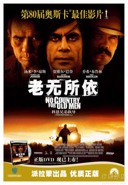 《老无所依》dvd海报