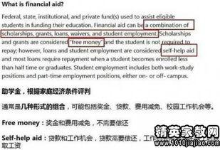 云南省贫困家庭助学申请书