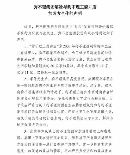 狗不理集团声明解除与狗不理王府井店加盟方合作