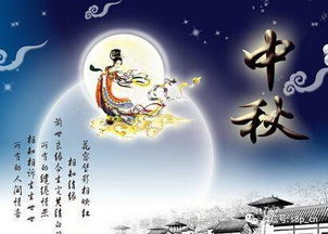 中秋节传说(中秋节的传说故事)