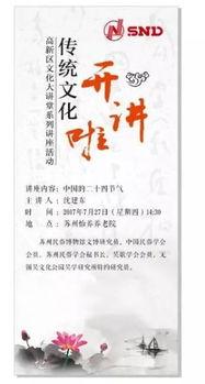 传统文化活讲座宣传稿