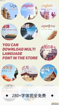 百变美图字体app Font Lab v1.0.4