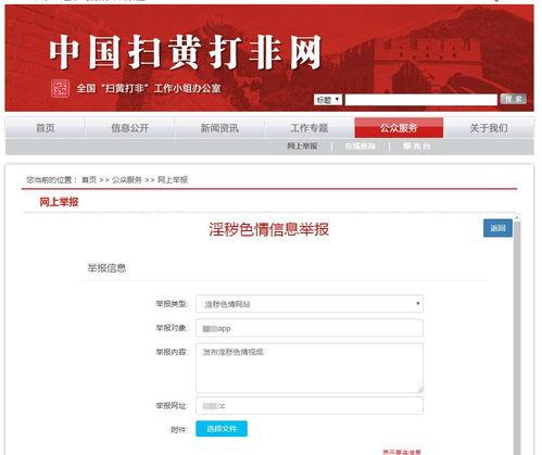 同日,澎湃新闻记者通过中国扫黄打非网举报了前述色情视频软件蜜桃app.