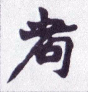 毛笔字帖下载(毛笔字入门字帖楷书)_1603人推荐