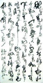 满江红书法(毛泽东书法鉴赏满江红)