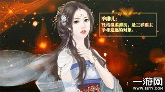 橙光游戏魔妃嫁到季绯儿攻略