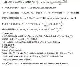 英语六上数学重要知识点总结