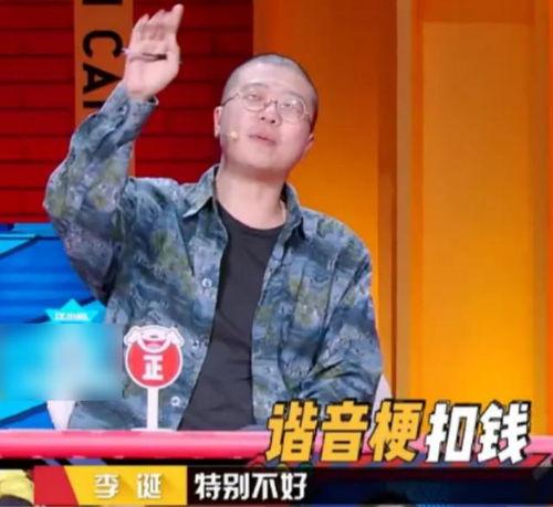奇葩说7杨幂加盟,蔡康永马东回归导师,李诞却没有出现