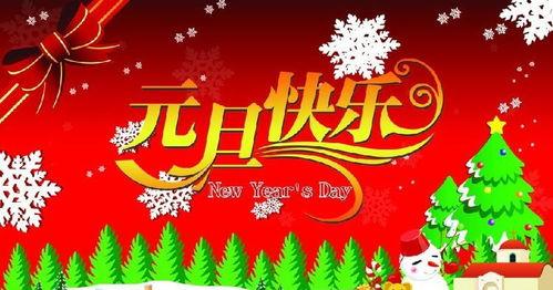 新年元旦情侣祝福语大全