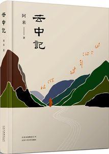 《云中记》阿来北京十月文艺出版社