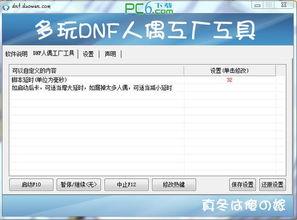 dnf人偶工厂 DNF人偶工厂脚本电脑版官方最新版免费下载 下载之家