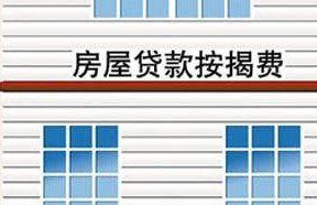 按揭购房流程(上海贷款买房是怎样一)