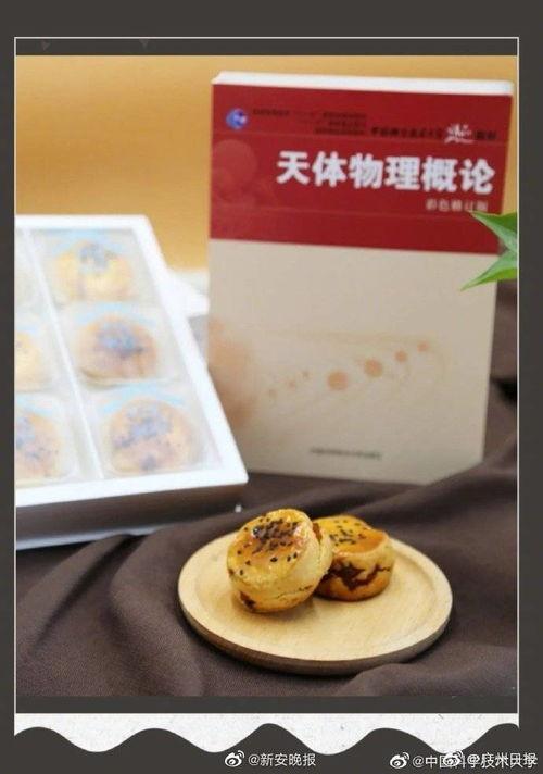 中科大月饼刷屏学生吃了不挂科