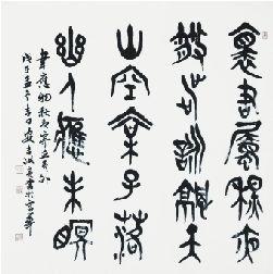书法家洪亮(书画篆刻家)_1603人推荐