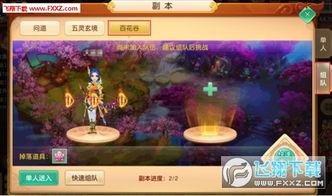 仙魔道果盘更新下载 仙魔道果盘版1.0.4.0下载 飞翔下载