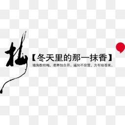 香字体图片大全 香字体素材免费下载 千库网png
