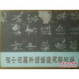 卢中南欧体书法视频(欧体小楷书法作品欣赏)_1876人推荐