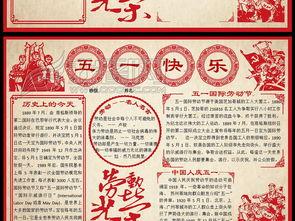五一国际劳动节电子小报手抄报WORD模板