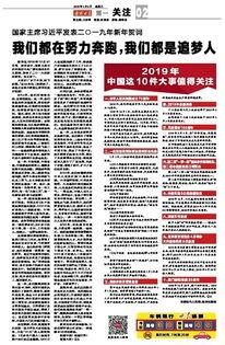 2019年中国这10件大事值得关注