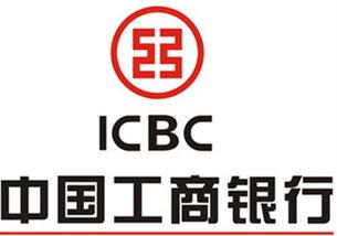 工行贷款(中国工商银行贷款的操)