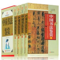 中国书法大全(中国十大书法家名贴)