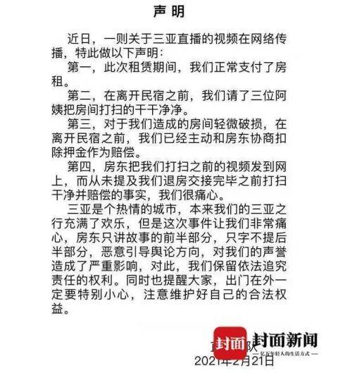 李湘回应租房垃圾成山争议,称离开前已打扫房东只说了一半
