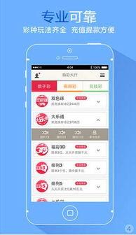 凤凰彩票开奖走势预测平台在哪里 凤凰彩票有手机版的吗